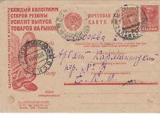 RUSSIA JUDAICA: 1930s Propaganda Postcard to Jewish Colonization Society (20)