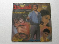 Urimal Geetham Tamil  LP Record Bollywood  India-1287