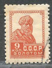 Russia. Sc. 312 var. CK. 84 B. Typo, perf. 12, horizontal water. Used. CV $25+