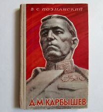 1980 Russian Soviet Historical biographical book Red Army GENERAL KARBYSHEV WW2