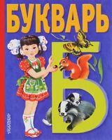 New Modern Russian Children Book ABC Art Album Kid Alphabet Illustrated Textbook
