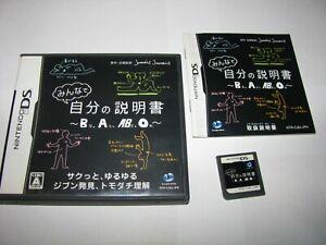 Minna de Jibun no Setsumeisho B A AB O Nintendo DS Japan import US Seller