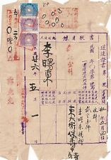 R1085, Judicial Sheets 3 pcs Judicial Stamp, 1937, Sichuan, China