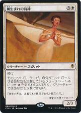 ***4x JAPANESE Windborn Muse*** Commander 2016 Mint MTG Magic Cards