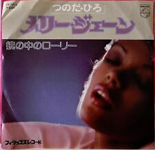 """7"""" SINGLE / HIRO TSUNODA / MARY JANE / KAGAMI NO NAKA NO LOLY"""