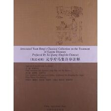 Annotated Yuan Heng's Classical Collection on the Treatment of Equine Disease (E