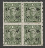 Japanese occupation block of four Stamps from China 8 SEN MNH  a