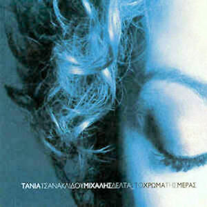 Tsanaklidou Tania / Mihalis Delta - To hroma tis meras ΤΣΑΝΑΚΛΙΔΟΥ ΤΑΝΙΑ  NEW CD