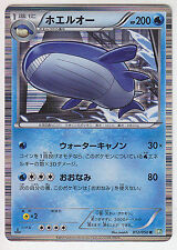 Pokemon Card BW Dragon Blast Wailord 012/050 R BW5 1st Japanese New