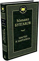 Mikhail Bulgakov The Master and Margarita Михаил Булгаков Мастер и Маргарита NEW
