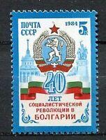 30432) Russia 1984 MNH Bulgarian Rev.1v. Scott #5292