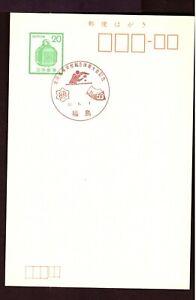 Japan - Sonderstempel 1978 - 47. Hochschulmeisterschaften Fukushima