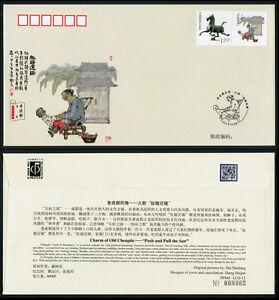 "CHINA 2014 PFMS.LCD-12 ""Push and Pull the Saw"" CC/FDC"