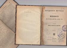 herodoti historiarum libri IX - 2 tomi - 1824 - curavit henr rudolph dietsh -