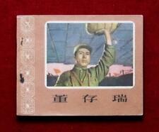 Beijing Chinese Movie Comic 董存瑞, 1965 !!!