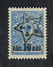 CKStamps: Russia Stamps Transcaucasian Federated Republic Scott#2 NH OG Offset