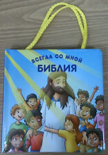 """in Russian Bible for Children. Age 1-4. Детская Библия.""""Bible is always with me"""""""