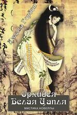 Orkhideya Belaya Zaplya : Mistika, Novelly by Dzhema Gordon (2015, Paperback)