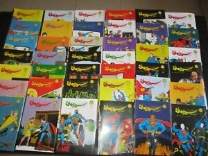 superman  40 different Arabic comics 60s colored see description lot 3