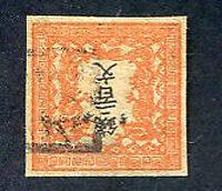 JAPAN Yv#3A USED VF