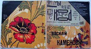 Burlyuk Futurism Танго с Коровами Железобетонные Поэмы Russia Book