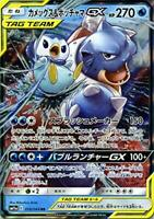pokemon card Game SM11a Remix Bout Blastoise & Piplup GX RR JAPANESE MINT