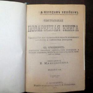 1911 Настольная Поваренная Книга- Малаховская; RUSSIAN Cookbook, Cooking Kitchen