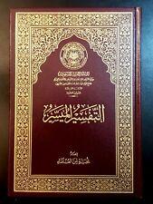 THE HOLY QURAN  KORAN & AL-TAFSIR Al-MOYASSER. KING FAHAD P IN MADINAH.Shape Nu1