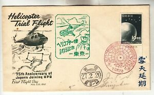 Japan Helicopter Trial Flight First Flight Day Cover