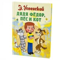 Эдуард Успенский: Дядя Федор, пес и кот  Uspensky Russian Kids Book
