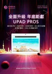 """Unblock Tech 2020 最新安博平板 The All New Tablet UPad ProS 4G 10.1"""" Tablet US License"""