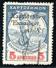 GREECE, 5 DR. VICTORY REVENUE,OVERPRINTED,SIGNED UPON REQ Z173