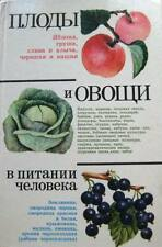 Fruits and vegetables in human nutrition Recipes Minsk 1983 RUSSIAN