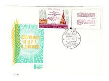 Russland FDC Ersttagsbrief 1973 Staatsbesuche von Breshnew Mi.Nr.4144