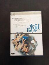 """The Jar """"Khomreh"""" DVD  -  Ebrahim Foruzesh."""
