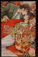 JAPAN Runoa Mafune, ryoka Oda Boys Love novel: Keiyaku Hanayome wa Amaku Tokimek
