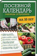 In Russian book Gardeners Calen Посевной календарь садовода-огородника на 10 лет