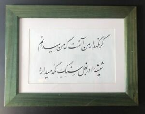 Persian calligraphy   Ink on paper   Persian poem  Hand-signed and dated