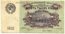 1923 Soviet 10,000 Rubles in Super Cond.! Moscow Vue, Workers Of The World Unite