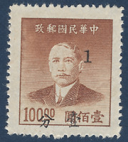 1949 CHINA SILVER YUAN KWANGTUNG SURCHARGE SYS MINT CHAN S95, #991