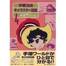 """Osamu Tezuka Charactor Illustrated Reference Book #4 """"Princess Knight"""""""