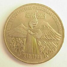 1989. RUSSIA SOVIET MONEY COIN 3 RUBLES ARMENIA IMPERIAL MEDAL SILVER EARTHQUAKE