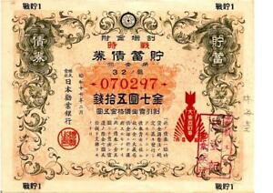 Japan Japanese Antique Certificate Bond Share Loan Stock War Bomb