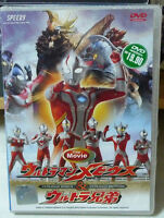 Ultraman Mebius Movie: Ultraman Mebius & Ultraman Brothers ~ DVD ~ English Vers