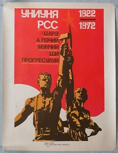 ☭ 1971 USSR ORIGINAL PROPAGANDA Poster WORKER and KOLKHOZ WOMAN Soviet Russian