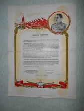 USSR 1945 Red Army Thanksgiven Document after defeating Germany. STALIN. Type 2