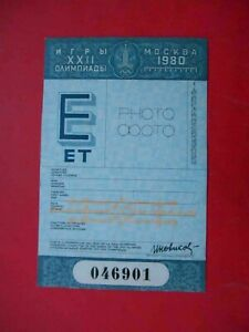 USSR 1980 MOSCOW Olympic Games Unusual form guest card ID Type E (ET) Rare