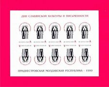 TRANSNISTRIA 1999 Day of Slavic Writing & Culture in Pridnestrovie m-s imperf