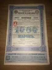 More details for bond loan podolischen geselschaft russia 1911 railway share certificate 1000 mrk