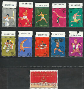 *1965 2nd National Games of PRC (C116) comp set of 11 CTO never hinged